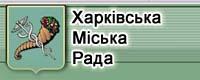 Офіційний сайт Харківської міської ради,  міського голови, виконавчого комітету